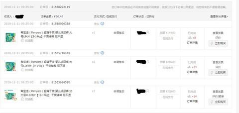#京东11.11剁手晒单#+尿不湿不好用已经申请退货了