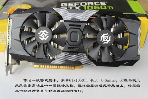 #索泰GTX1050Ti #一、中端价格高档的范儿:跳级的GTX1050Ti显卡