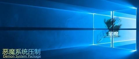 Windows 10 秋季创意者更新 1709 64位恶魔封装版