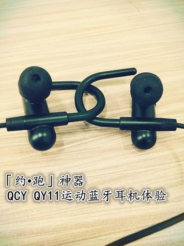 #耳机#「约·跑」神器 QCY QY11运动蓝牙耳机体验