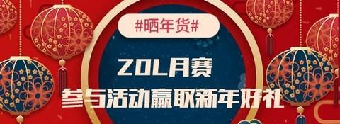 #晒年货# ZOL月赛 参与活动赢取新年好礼