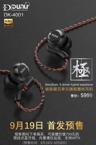 封面 DUNU达音科DK-4001采用锆合金 铍振膜 旗鉴耳机发布