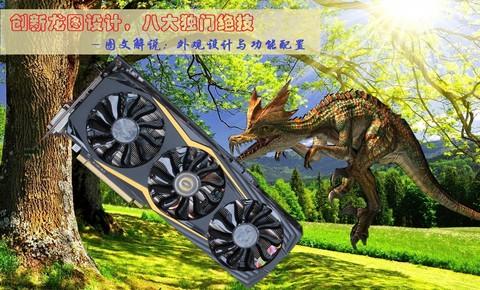 #去征服 莫狩常规 蓝宝石怪物猎人OL定制显卡来袭#一、创新龙图设计,八大独门绝技