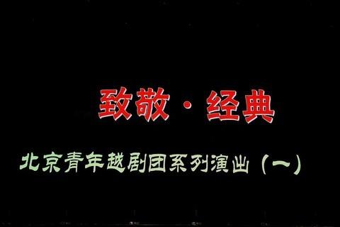 北京青年越剧团在垡头黑钻剧场演出西厢记全剧