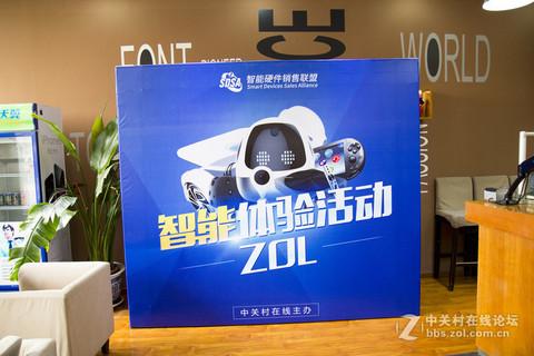 玩转智能科技 ZOL智能硬件线下有奖体验活动第二弹火热报名中