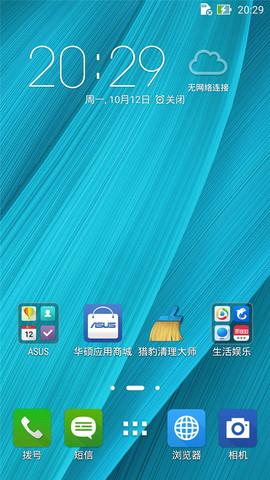 华硕ZenFone Selfie神拍机 系统一览