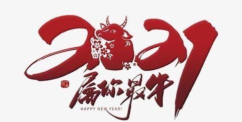 提前祝大家新年快乐!2021年牛气冲天!