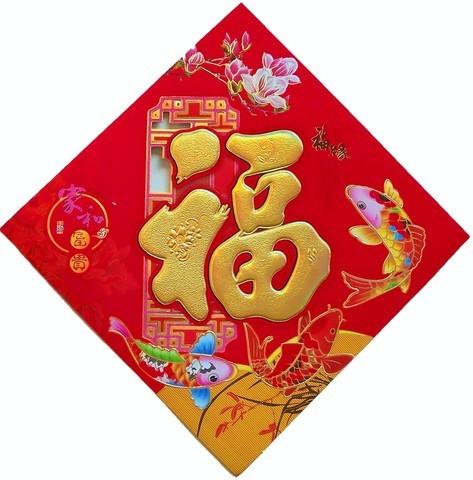2021年春节快乐