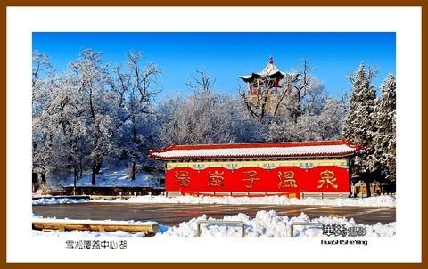 我爱家乡——雪凇覆盖中心湖(鞍山市汤岗子温泉康复医院)