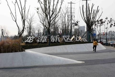 龙潭新区公园