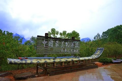 阴雨中的武夷山景区(1)