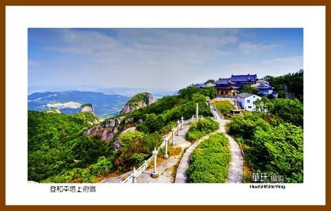 玩在浙江238——登和平塔上俯瞰(浙江省温岭市方山景区)