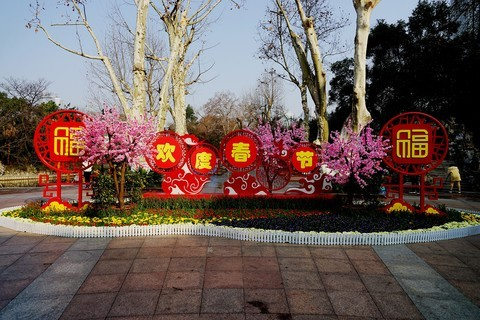 武汉印象---春节中的中山公园!