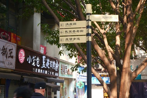 初三游戴家巷崖壁步道(一)