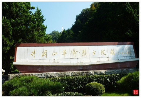 红色之旅------江西井岗山革命烈士陵园