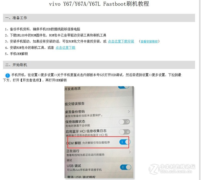 vivo Y67/Y67A/Y67L线刷包下载 解账户锁 强制解除vivo账户密码 详细线刷教程救砖