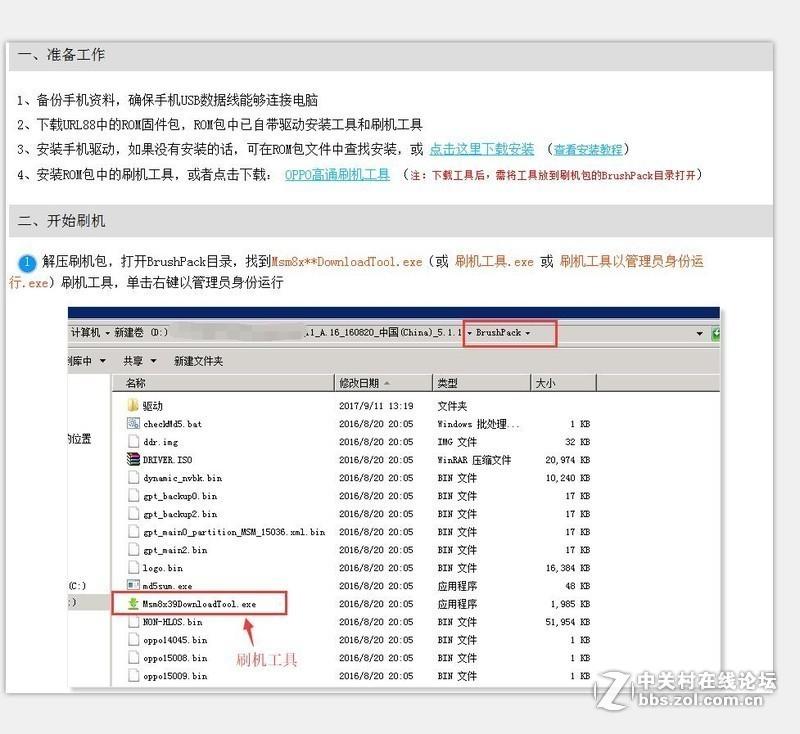 OPPO R17 线刷包_解话机锁密码_解决定屏重启_内含官方教程
