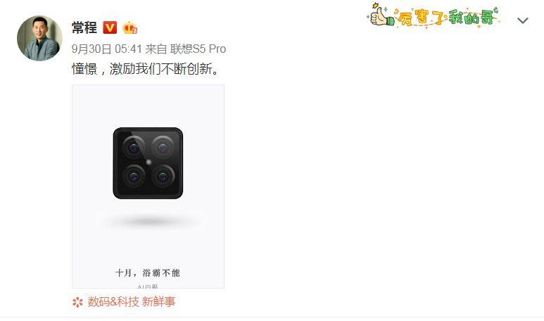 联想常程自曝新机S5 Pro样张:浴霸四摄表现出色
