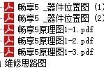 华为畅享5/畅享6S手机维修图纸 电路原理图纸 主板位号图纸 PDF线路点位图 主板维修