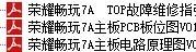 荣耀畅玩7A/畅玩7C手机维修图纸 线路图电路原理图纸 主板位号图纸 PDF点位图主板维修