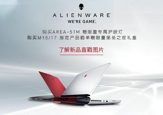 顶级游戏体验 Alienware Area-51m免费试用