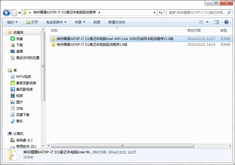 神舟精盾K470P-i7 D1笔记本电脑驱动程序下载