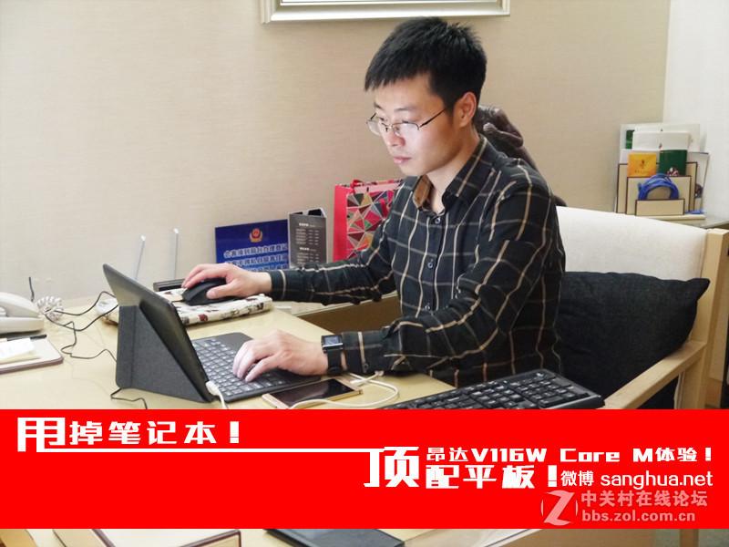 甩掉笔记本 顶配平板 昂达V116wCore M体验!