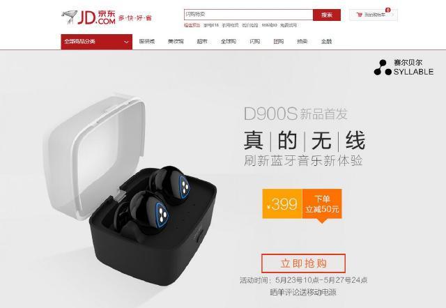塞尔贝尔D900S,这样的蓝牙耳机才是我要的