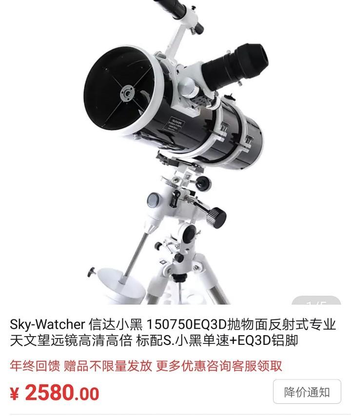 本人想买个天文望远镜,请教什么牌子的靠谱点?