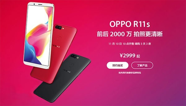 OPPO R11s全面屏新机今日10:00首发开售:2999元起