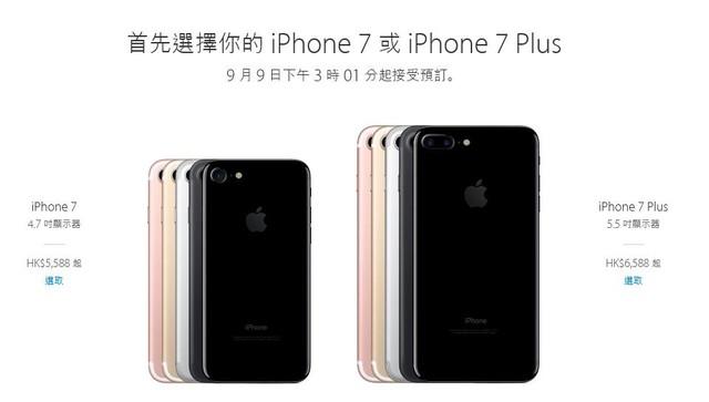 iPhone7不值得买的五个理由 看完还买?