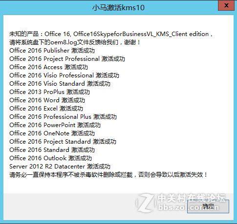 【office 2016 正式MSDN含激活】Office Professional Plus 2016+Visio 2016简体中文版