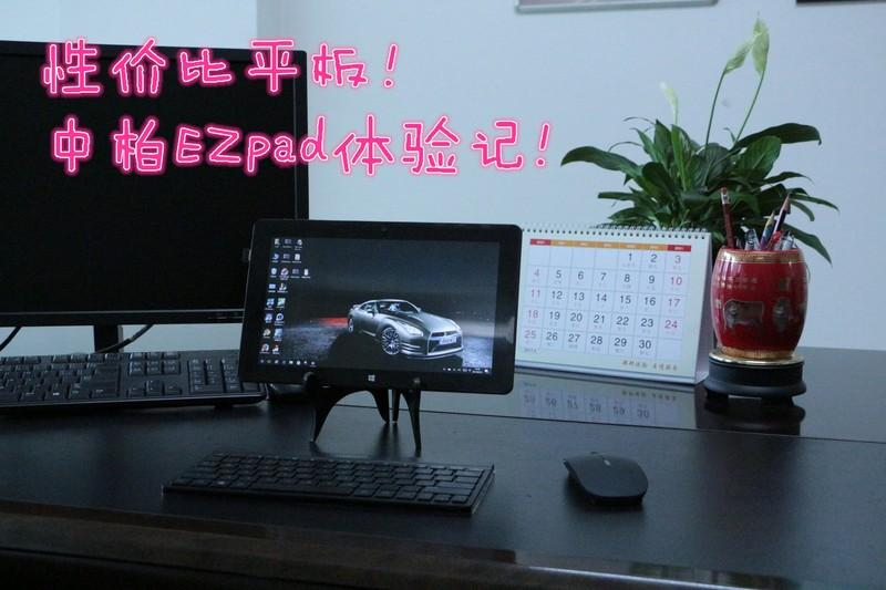 """#中柏平板 全""""芯""""升级更强劲#性价比平板!中柏EZpad 4S Pro体验记"""