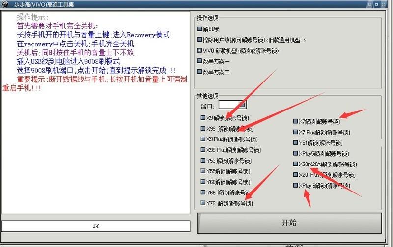 VIVO手机双清后需要登陆账户密码,忘记账户密码怎么办?如何解锁?