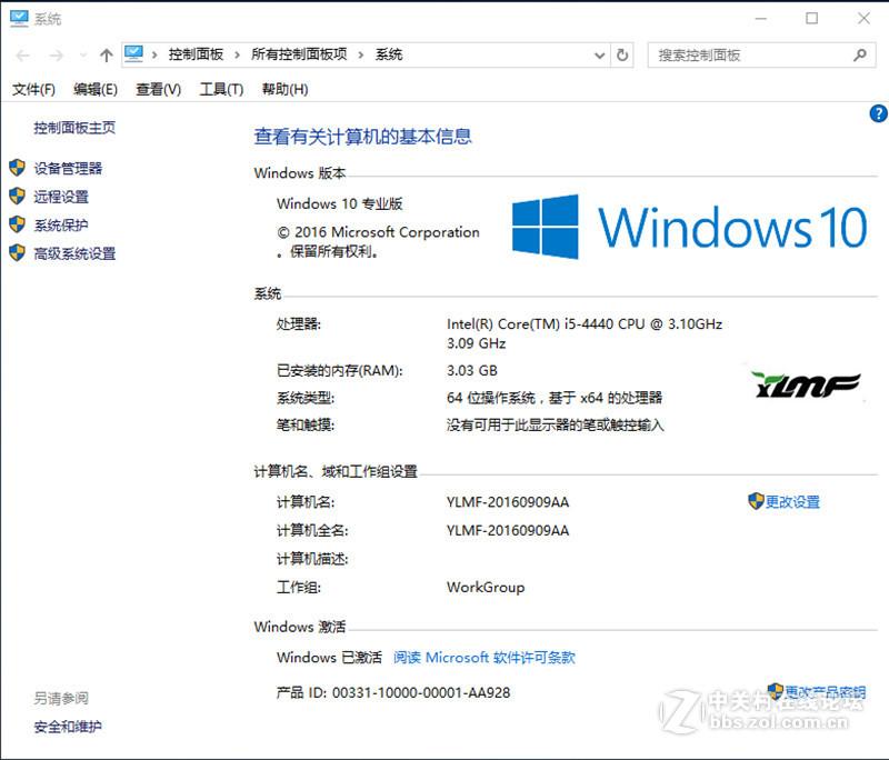 YLMF_GHOST_Win10 RS1_X64_L2016_09 专业版(周年更新正式版)