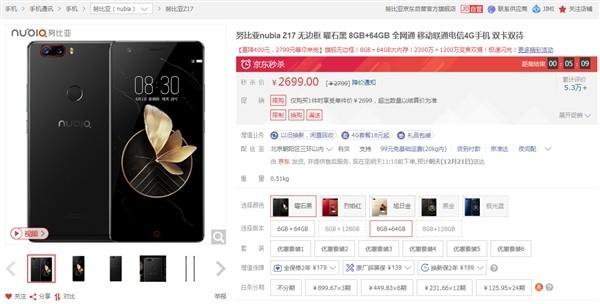 5寸握持手感!努比亚Z17 8+64GB售价2699元