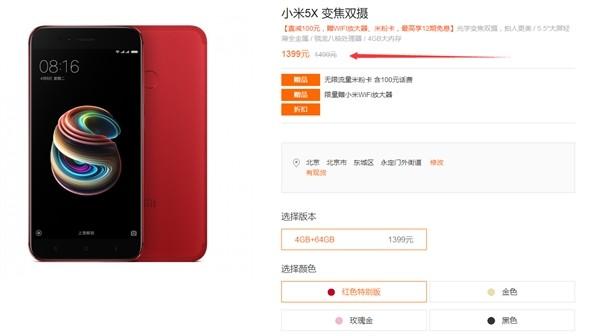 小米5X红色特别版售价1399元:颜值出众 性价给力