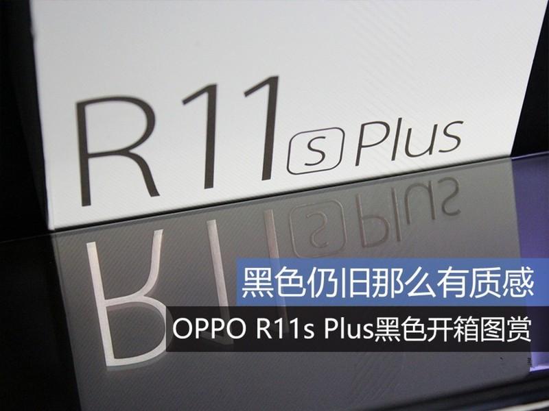 OPPO R11s Plus开箱图赏:黑色仍旧那么有质感