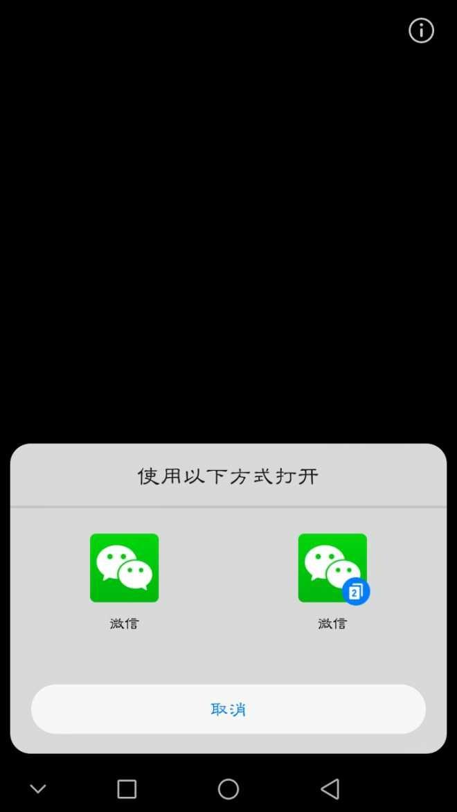 微信分身后无法正常分享/转发的问题???