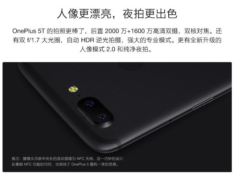 2999元起,全面屏双摄旗舰一加手机5T今日10点开售