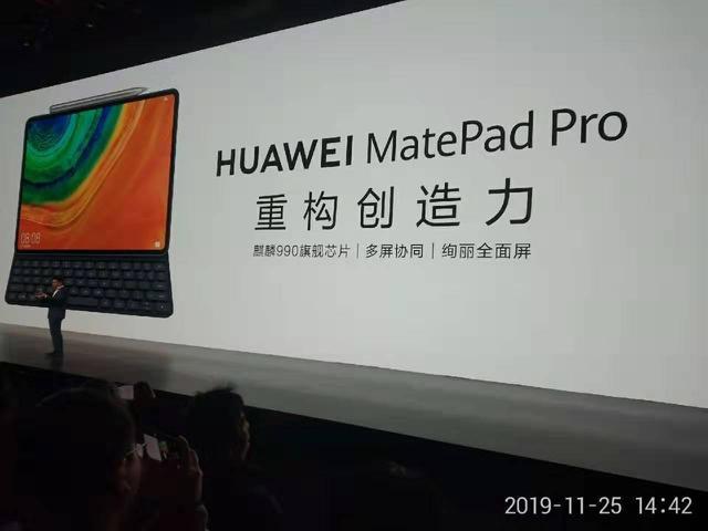 iPad会慌么?华为发布MatePad Pro,从娱乐转向智慧办公