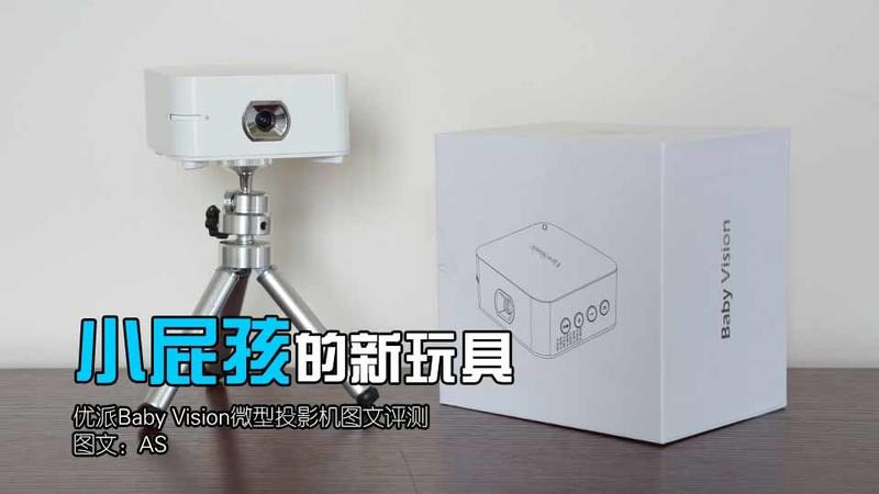 #儿童视力保护专家#小屁孩的新宠 优派Baby Vision微型投影机图文评测-开箱篇
