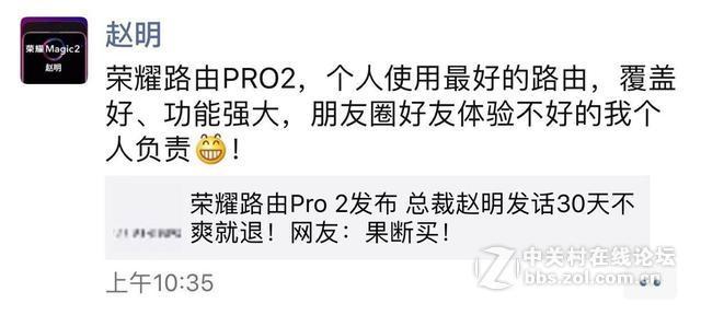 30天不爽就退!荣耀路由Pro 2凌霄双芯片,四核实力不服来战!