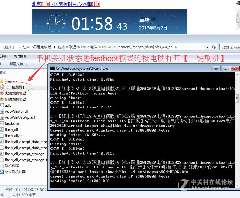 小米红米全系列解账号锁激活设备线刷包高速下载分享_支持一键刷机和miflash深度刷机