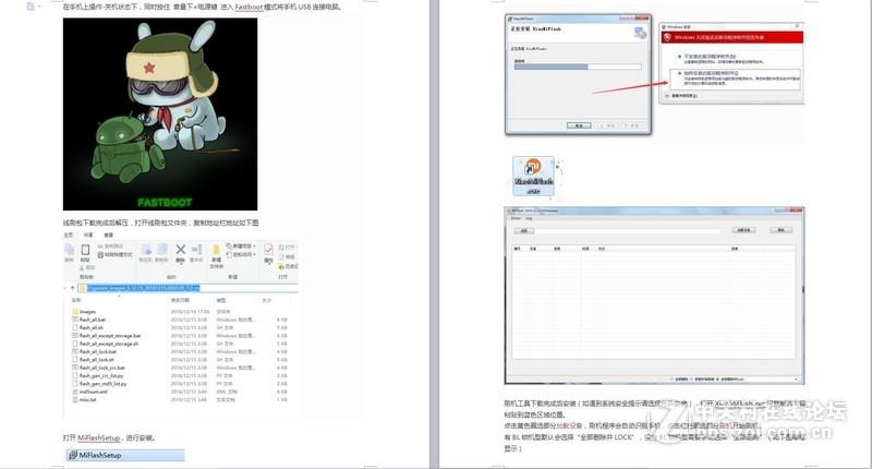 小米Note3(MCE8.MCT8)解账号锁激活设备救砖线刷包