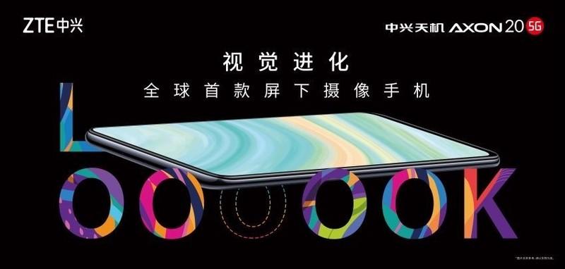 全球首款屏下摄像手机,中兴天机Axon 20 5G免费试用