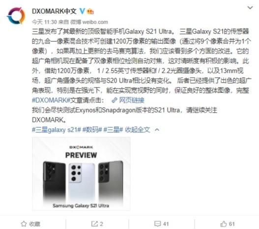 DXOMark 宣布将测试三星 Galaxy S21 Ultra,提供 S20U、华为 Mate 40 Pro+ 参数对比