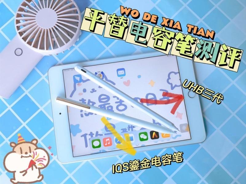iPad电容笔测评!到底谁才是你心里的王者pencil?