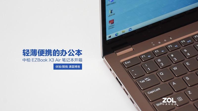 【开箱】中柏EZBook X3 Air笔记本:轻薄便携的办公本