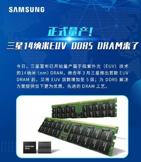 速度高达7.2Gbps!三星宣布14nm EUV DDR5 DRAM量产